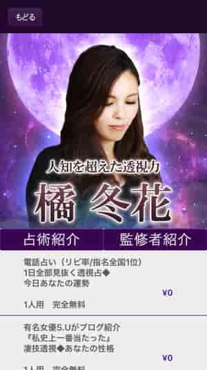 人気アプリ「運命占い【フォーチュンゲイザー】」で橘冬花先生が大人気!