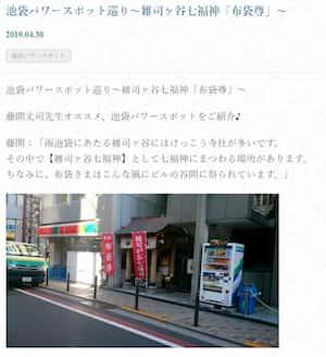 藤間丈司先生の「池袋パワースポット巡り」コラムがスタート!