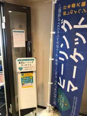 「第23回東京ヒーリングマーケット」占い館セレーネから占い師が出演!