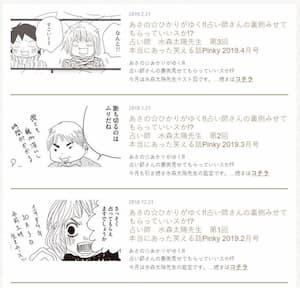 水森太陽先生が「占いコンシェル」にてあさの☆ひかり先生の漫画に登場!