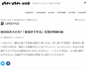 「ananweb」で夏目みやび先生の金運風水記事が掲載!