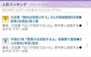 Yahoo!占いでみやび先生のコンテンツがランキング1位・2位独占!