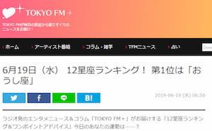 「TOKYO FM+」の12星座運勢ランキングを占い館セレーネが監修!