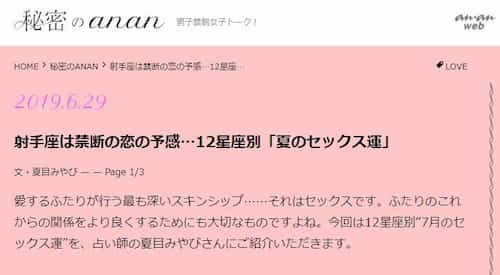 「ananweb」で夏目みやび先生による夏の12星座記事が掲載!