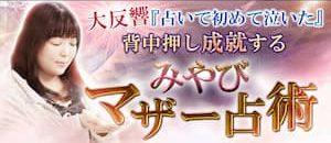 Yahoo!占いでみやび先生のコンテンツがリリース!