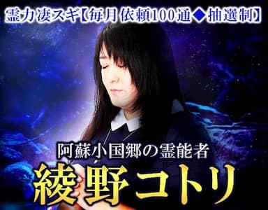 綾野コトリ先生のコンテンツがAmeba占い館SATORIにてリリース!