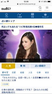 au占いに橘冬花先生のコンテンツが登場!