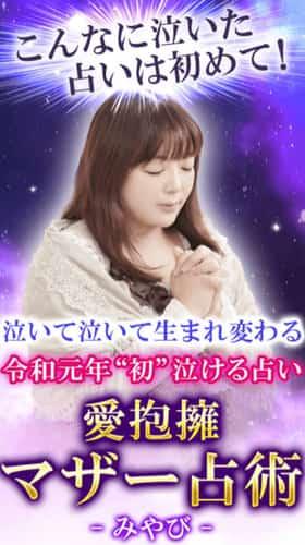 みやび先生監修iOSアプリがリリース!「【本気で泣ける占い】みやび◆マザー占い」