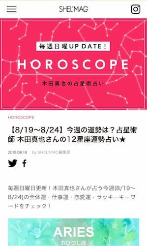 「SHELMAG」で木田真也先生の12星座占い記事が掲載スタート!