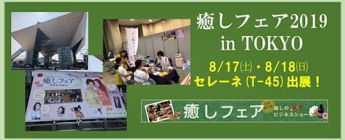 「癒しフェア2019 in TOKYO」占い館セレーネが出展!