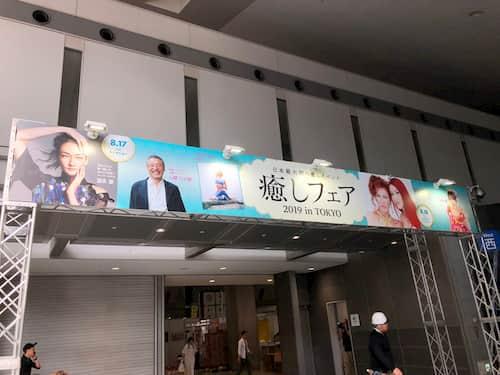 いよいよ明日から「癒しフェア2019 in TOKYO」占い館セレーネが出展!