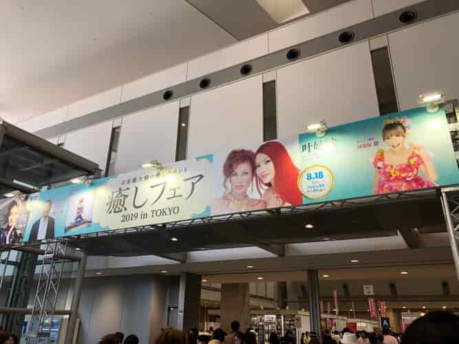 「癒しフェア2019 in TOKYO」占い館セレーネブースが盛況!