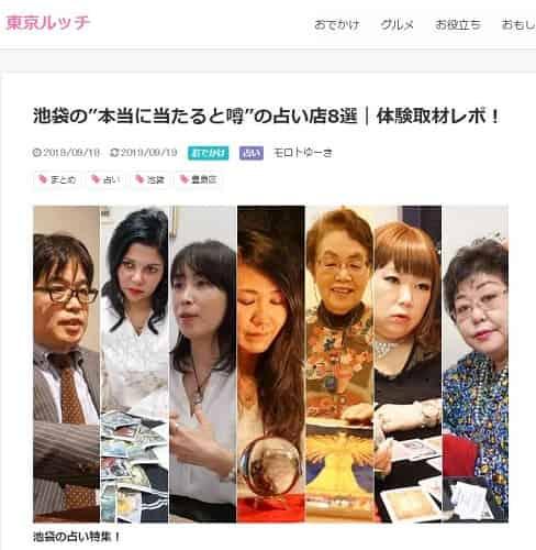 占い館セレーネが「東京ルッチ」さんの取材を受けました!