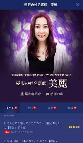 LINE占いにて美麗先生のコンテンツがリリース開始!