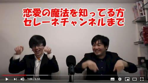 占い館セレーネYouTubeチャンネル動画第6弾が公開!