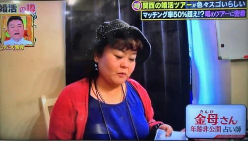 フジテレビ系「レディース有吉」に金母先生がご出演されました!