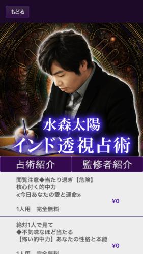 人気アプリ「運命占い【フォーチュンゲイザー】」で水森太陽先生が登場!