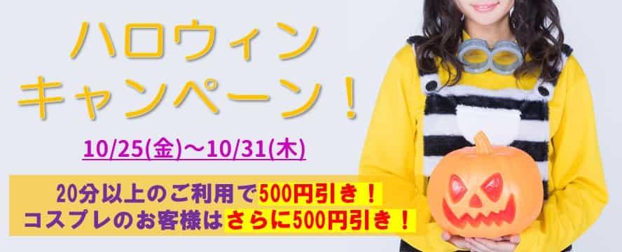 ハロウィンキャンペーン、いよいよ明日10/25(金)からスタート!