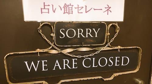10/13(日)台風に伴う休館のお知らせ