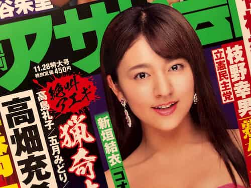 「週刊アサヒ芸能」にて、水森太陽先生の人相占い記事が掲載!
