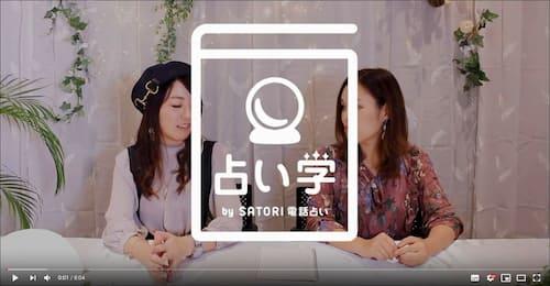 橘冬花先生・虹蝶先生が、SATORI電話占いの番組「占い学」に出演!