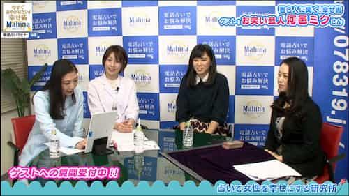 月星ルナ先生が、お笑い芸人・河邑ミクさん出演「電話占いマヒナ今すぐあやかりたい!幸せ術」に生出演!
