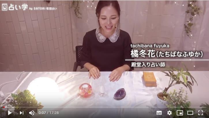 橘冬花先生が、SATORI電話占いの番組「占い学」に出演!