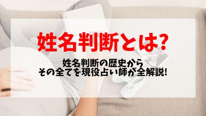 「電話占い当たるちゃん」で草彅健太先生の姓名判断記事が掲載!
