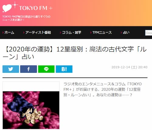 TOKYO FM+で真龍人先生の2020年12星座別ルーン占い記事が掲載!