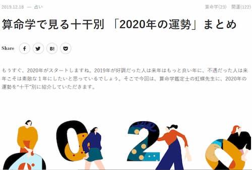 DRESSで虹蝶先生の算命学による2020年開運記事が掲載!