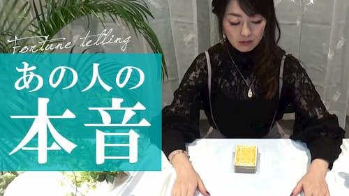 虹蝶先生が、SATORI電話占いの番組「占い学」に恋愛タロット占いで出演!