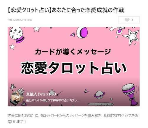 charmmyで真龍人先生の恋愛タロット占い記事が掲載!