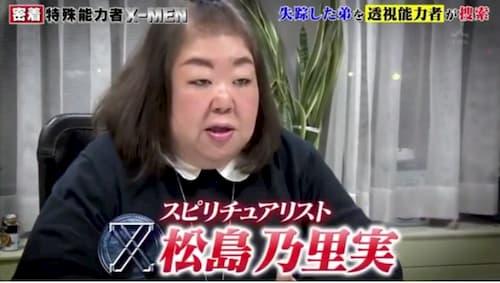 TBS「X-MEN ジャパン」に松島乃里実先生がご出演!