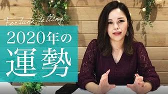 橘冬花先生が、SATORI電話占いの番組「占い学」に2020年の運勢占いで出演!