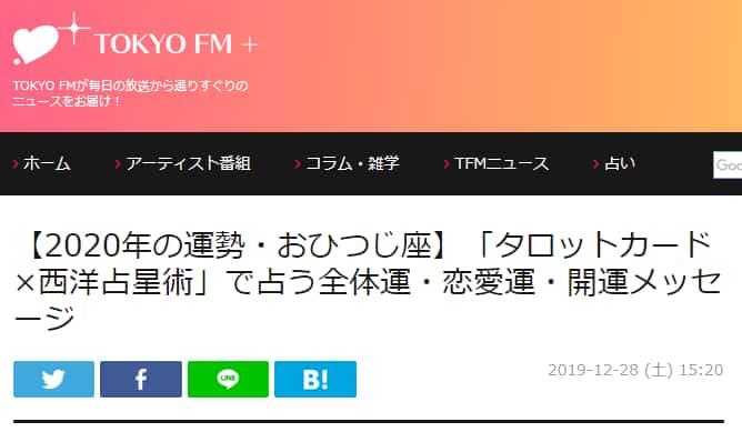 TOKYO FM+で橘冬花先生の2020年12星座別タロット×西洋占星術記事が掲載!