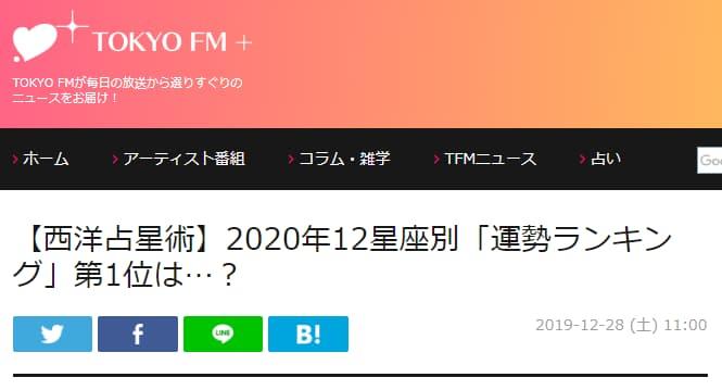 TOKYO FM+で夏目みやび先生の2020年西洋占星術運勢ランキングが掲載!