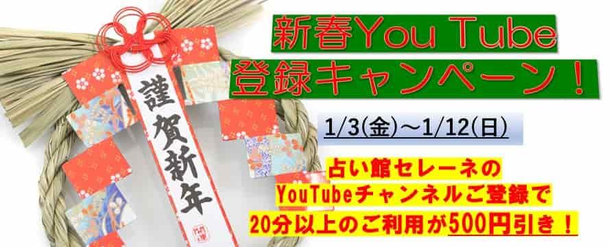 東京池袋占い館セレーネ 新春You Tube登録キャンペーンスタート!