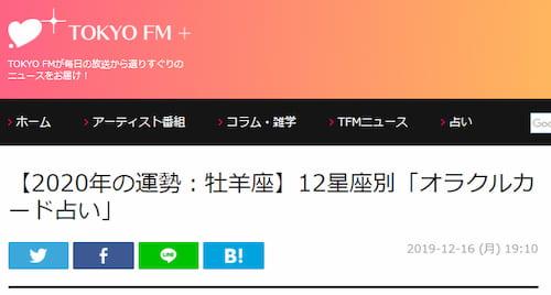 TOKYO FM+でラビュティ先生の2020年12星座別オラクルカード占いが掲載!