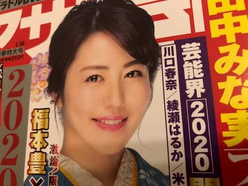 「週刊アサヒ芸能」にて、水森太陽先生の2020年人相占い記事が掲載!