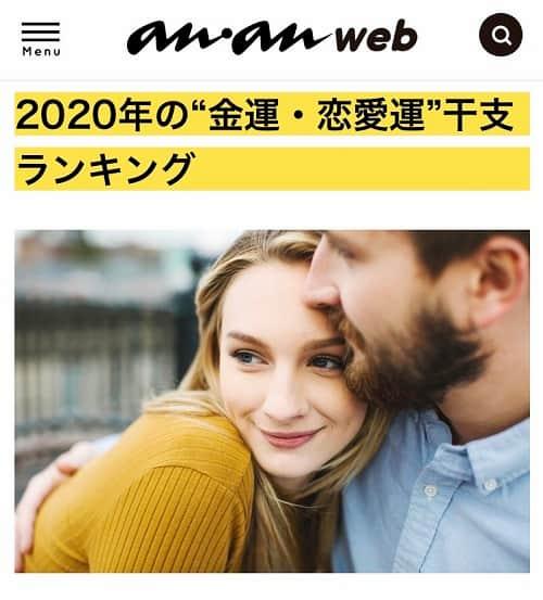 ananwebで夏目みやび先生による2020年の金運・恋愛運「干支ランキング」が掲載!