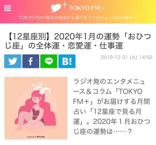 TOKYO FM+で夏目みやび先生による12星座別2020年1月の運勢が掲載!