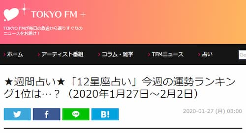 TOKYO FM+で真龍人先生による12星座別・週間占い(1/27~2/2)が掲載!