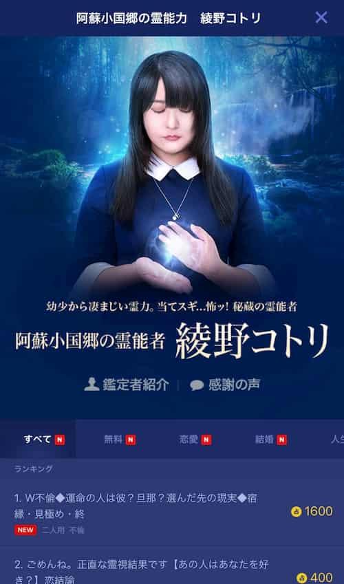 LINE占いにて綾野コトリ先生のコンテンツがリリース開始!