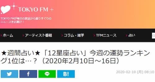 TOKYO FM+で真龍人先生による12星座別・週間占い(2/10~2/16)が掲載!