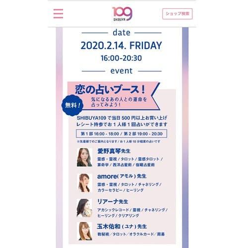 2/14(金)SHIBUYA109イベント「MOGMOGNIGHT」に玉木佑和先生がご出演!