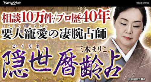 Yahoo!占いにて三木まりこ先生のコンテンツがリリース!