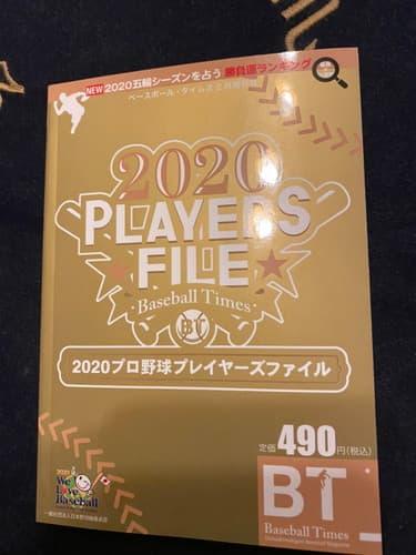 「2020 プロ野球プレイヤーズファイル」にて、水森太陽先生による勝負運ランキングが掲載!