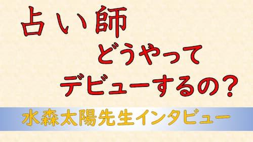 占い館セレーネYouTubeチャンネルで水森太陽先生のインタビュー動画が公開!