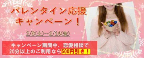 バレンタイン応援キャンペーン2020スタート! 東京池袋占い館セレーネ