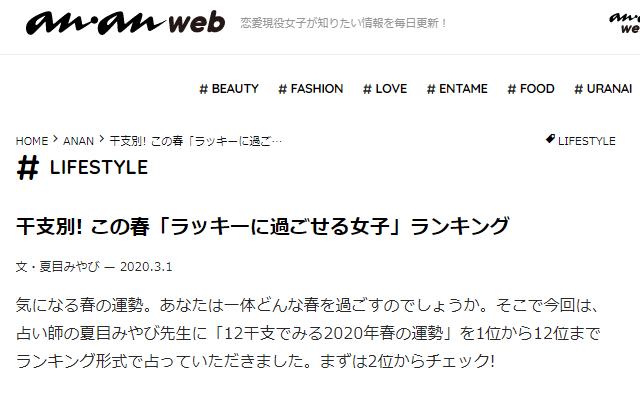 ananwebで夏目みやび先生による干支別・春のラッキー女子ランキング記事が掲載!